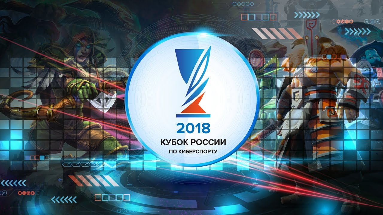 Russian eSports Cup 2018