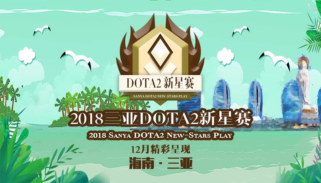 2018 Sanya DOTA2 New-Stars Play Closed Qualifier