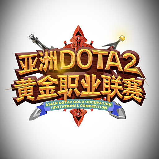Asian DOTA2 Gold Occupation Invitational Competition S3
